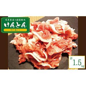 【ふるさと納税】【飛騨・美濃けんとん】けんとん豚切り落とし計1.5kg 【お肉・豚肉】
