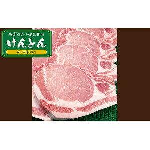【ふるさと納税】【飛騨・美濃けんとん】けんとん豚ローストンテキ・とんかつ用計1kg 【お肉・豚肉】