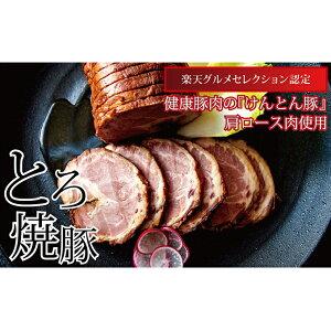 【ふるさと納税】【飛騨・美濃けんとん】けんとん豚肩ロース肉とろ焼豚(小分け) 【お肉・豚肉】