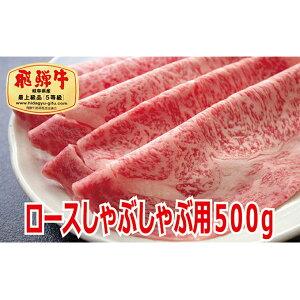 【ふるさと納税】【最高級A5等級】飛騨牛ロースしゃぶしゃぶ用500g 【お肉・牛肉・ロース・牛肉/しゃぶしゃぶ】