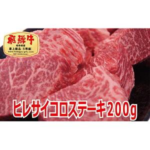 【ふるさと納税】【最高級A5等級】飛騨牛ヒレサイコロステーキ200g 【お肉・牛肉・ヒレ・ステーキ】