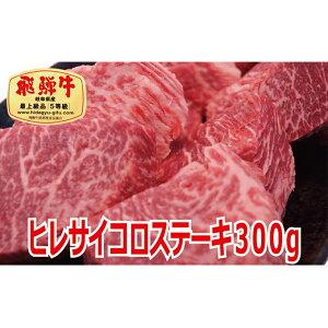 【ふるさと納税】【最高級A5等級】飛騨牛ヒレサイコロステーキ300g 【お肉・牛肉・ヒレ・ステーキ】