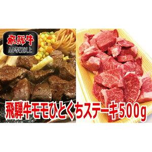 【ふるさと納税】【A4等級以上】飛騨牛モモひとくちステーキ500g 【お肉・牛肉・モモ・ステーキ】