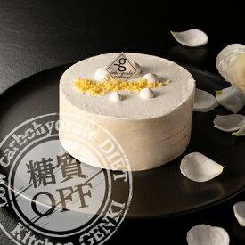 【ふるさと納税】白薔薇「スノーホワイト」のような5層のチーズケーキ糖質オフ(4号サイズ)薔薇の町からお届け【1221005】