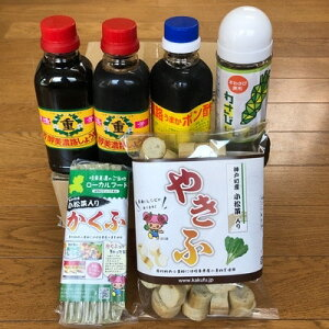 【ふるさと納税】神戸町の特産品『ごうどブランド』 詰め合わせセット(小)【1115791】