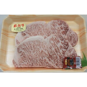 【ふるさと納税】飛騨牛A5等級 サーロインステーキ 約400g(200g×2)【1125933】