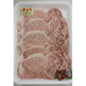 【ふるさと納税】飛騨牛A5等級 サーロインステーキ 約1kg(200g×5)【1125935】