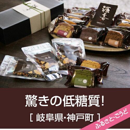 【ふるさと納税】ハーブティ&パウンドケーキセット