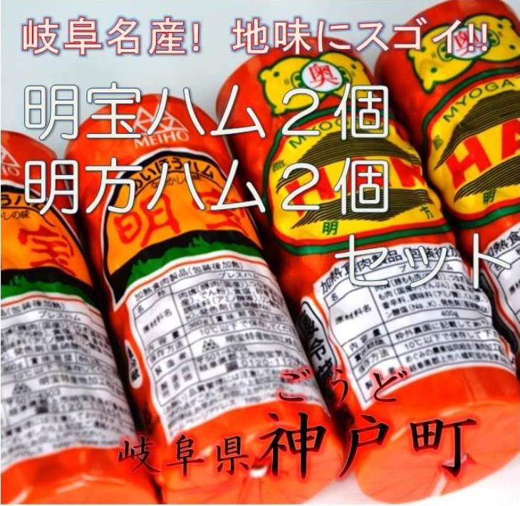 【ふるさと納税】明宝ハム2個・明方ハム2個セット