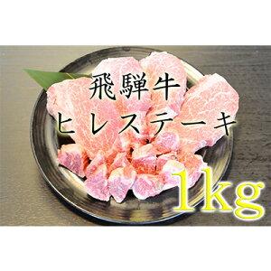 【ふるさと納税】飛騨牛ヒレステーキ約1kg(約200g×4枚)サイコロステーキ(約200g) 【お肉・牛肉・ヒレ・お肉・牛肉・ステーキ】
