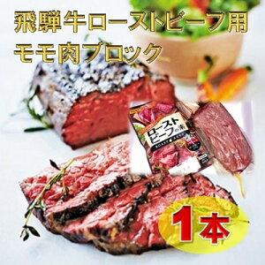 【ふるさと納税】飛騨牛ローストビーフ用モモ肉ブロック1本 専用粉、タレ付き 【お肉・牛肉・モモ】 お届け:※12月16日〜1月10日は出荷出来ませんのでご注意下さい。