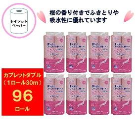 【ふるさと納税】桜の香りトイレットペーパーW(ダブル)96個セット 【雑貨・日用品・トイレットペーパー・消耗品・桜の香り付き・香り付き】