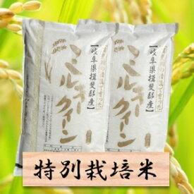 【ふるさと納税】特別栽培米ミルキークーン 精米20kg(分搗き可)または 玄米(22Kg) 2019年産