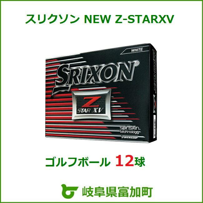 【ふるさと納税】ゴルフボール スリクソン NEW Z-STAR XV 12球