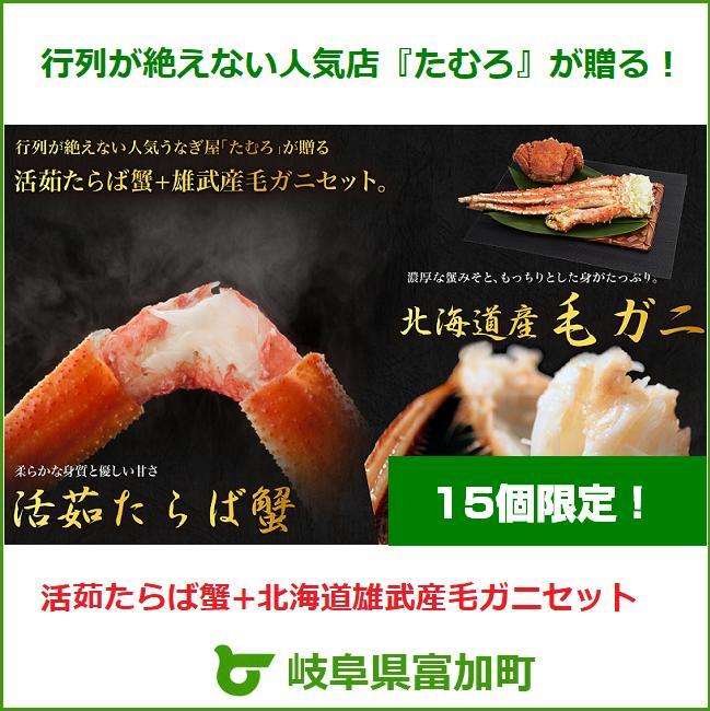 【ふるさと納税】タラバ蟹 カニ 活茹たらば蟹 北海道雄武産毛ガニセット 限定!