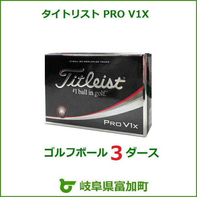 【ふるさと納税】ゴルフボール タイトリスト PRO V1x 3ダース