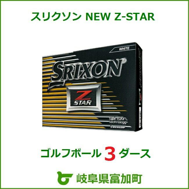 【ふるさと納税】ゴルフボール スリクソン NEW Z-STAR 3ダース