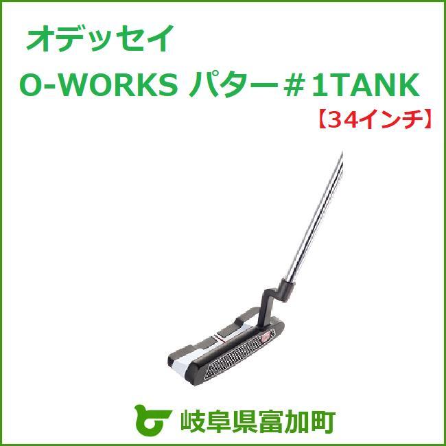 【ふるさと納税】ゴルフ オデッセイ O-WORKS パター #1 TANK スーパーストローク Pistol GT グリップ 34インチ