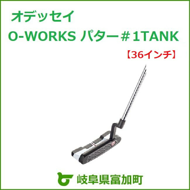 【ふるさと納税】ゴルフ オデッセイ O-WORKS パター #1 TANK スーパーストローク Pistol GT グリップ 36インチ