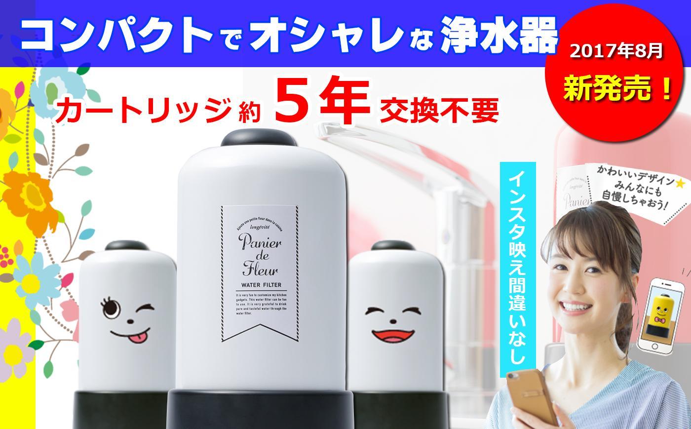 【ふるさと納税】コンパクトでオシャレな浄水器パニエ・ド・フルール(ユリ)