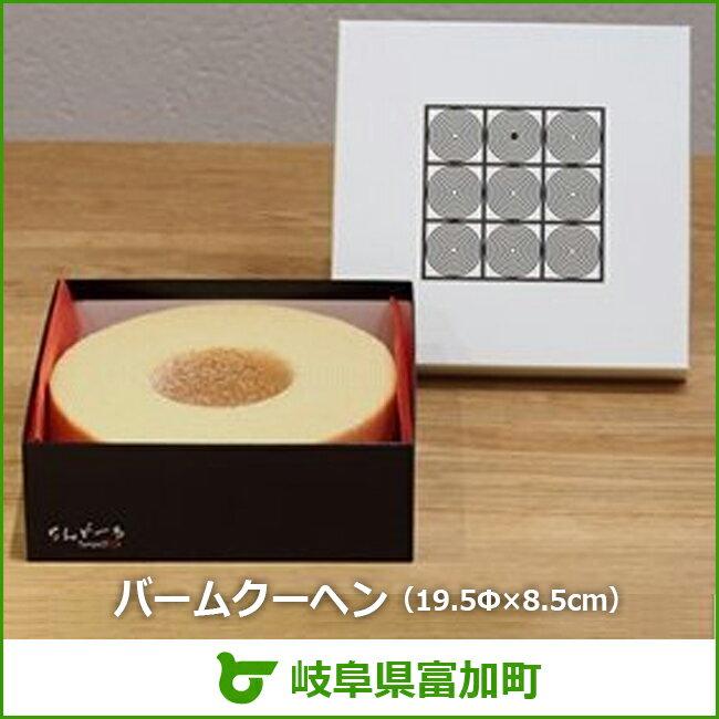 【ふるさと納税】バームクーヘン(19.5Φ×8.5cm)