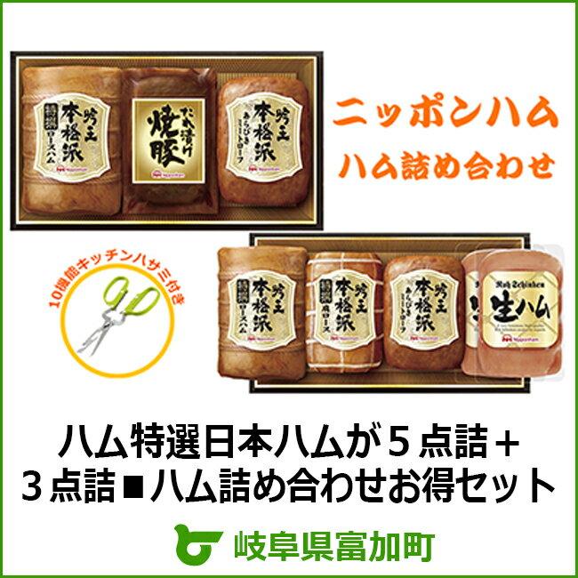 【ふるさと納税】ハム特選日本ハムが5点詰+3点詰 ハム詰め合わせお得セット