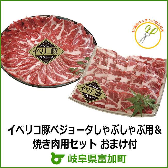 【ふるさと納税】イベリコ豚ベジョータしゃぶしゃぶ用&焼き肉用セットおまけ付