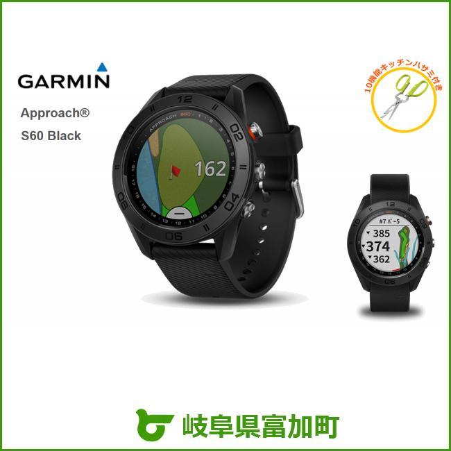 【ふるさと納税】ガーミン アプローチ S60 ブラック 高性能GPSゴルフデバイス時計型
