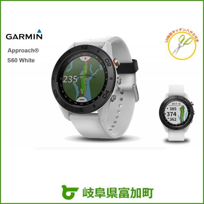 【ふるさと納税】ガーミン アプローチ S60 ホワイト 高性能GPSゴルフデバイス時計型