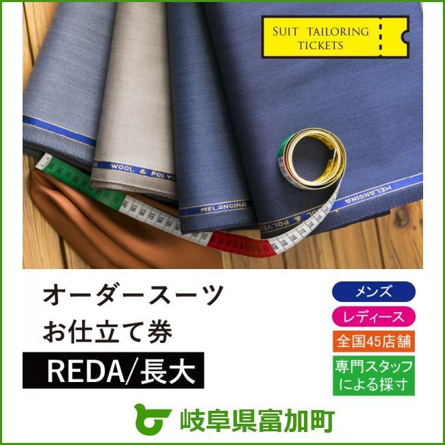 【ふるさと納税】オーダースーツ SADA お仕立て券 REDA/長大