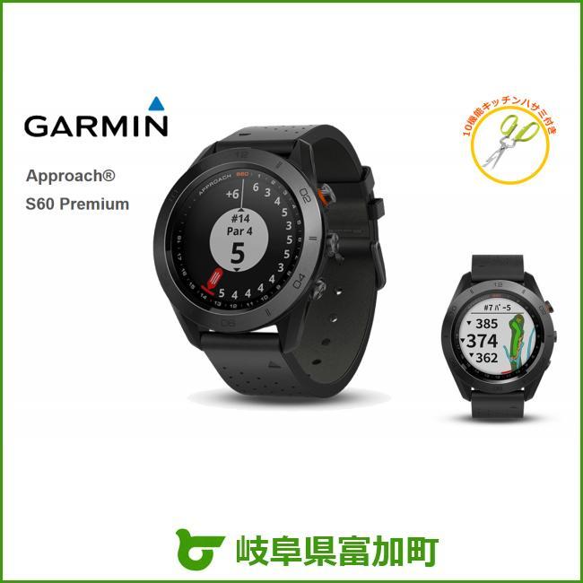 【ふるさと納税】ガーミン アプローチ S60プレミアム 高性能GPSゴルフデバイス時計型