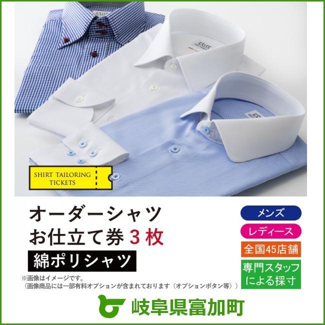 【ふるさと納税】オーダースーツ SADA オーダーシャツお仕立て券3枚 綿ポリオーダーシャツ