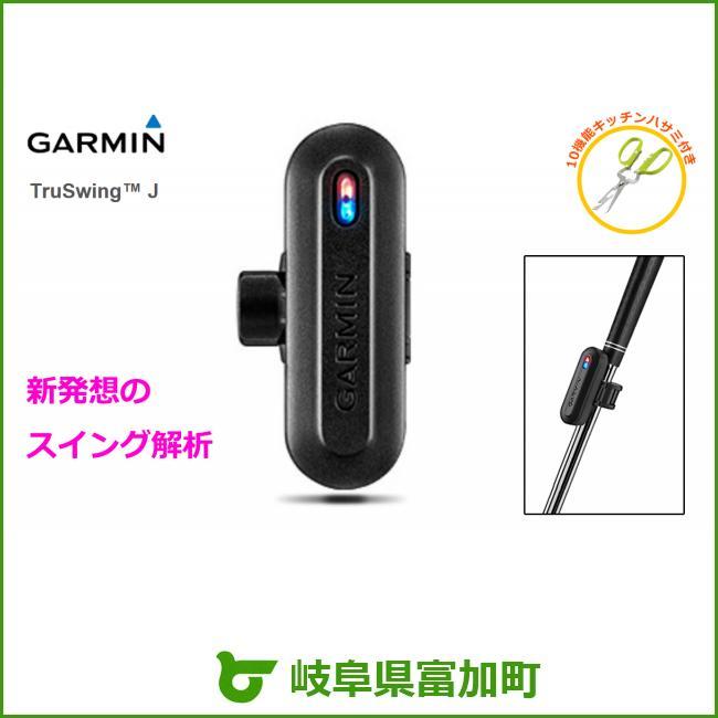 【ふるさと納税】ガーミン ゴルフ スイング測定器 GARMIN TruSwing J