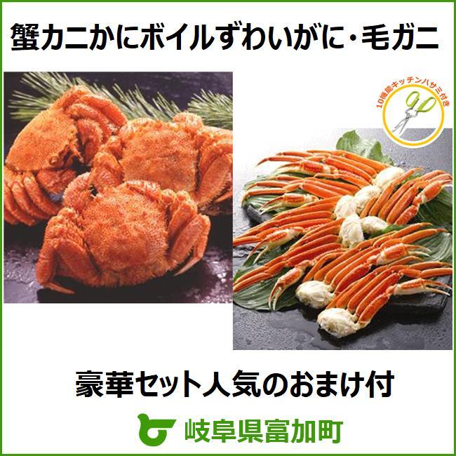 【ふるさと納税】蟹カニかにボイルずわいがに・毛ガニ豪華セット人気のおまけ付