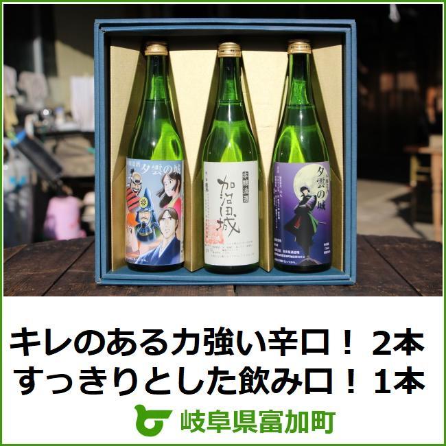 【ふるさと納税】本醸造酒「夕雲の城」×2本・「加治田城」×1本(720ml)