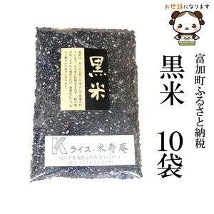 【ふるさと納税】黒米(200g×10袋) 健康ごはんお米セット