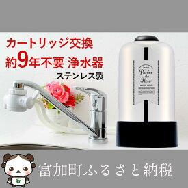 【ふるさと納税】浄水器インテリア高級ステンレス 浄水器カラー:シルバー
