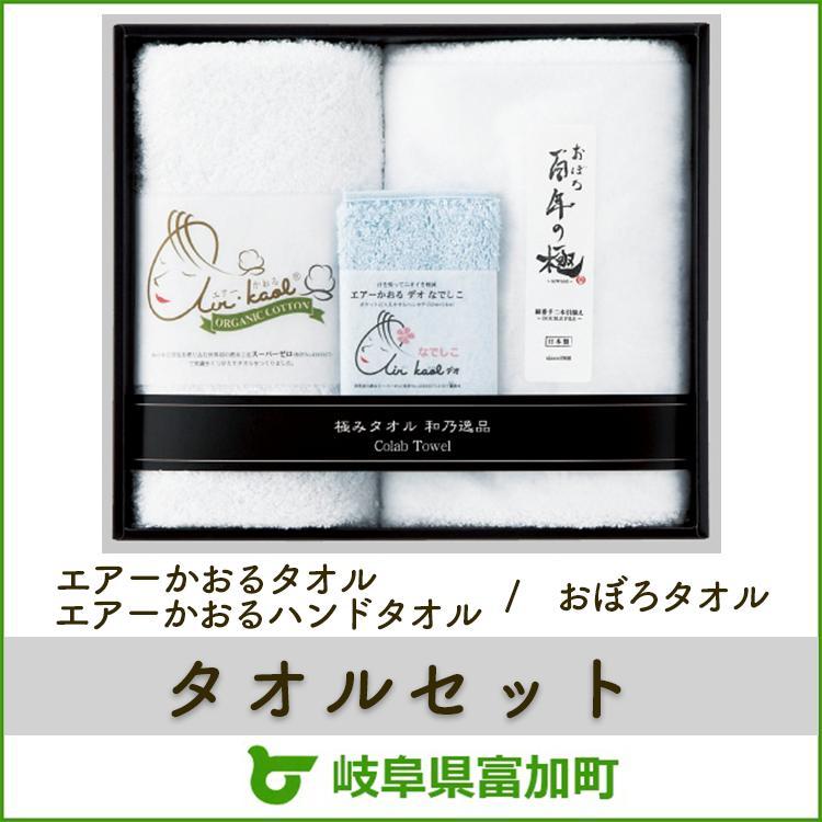 【ふるさと納税】エアーかおるタオル&おぼろタオルセット(A18-703)