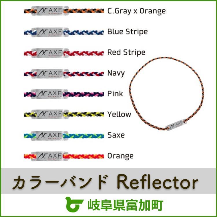 【ふるさと納税】AXF(アクセフ) カラーバンド Reflector