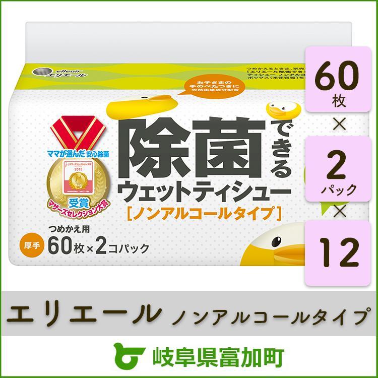 【ふるさと納税】エリエール 除菌できるウエットティッシューノンアルコールタイプ 詰め替え用60枚×2P×12パック