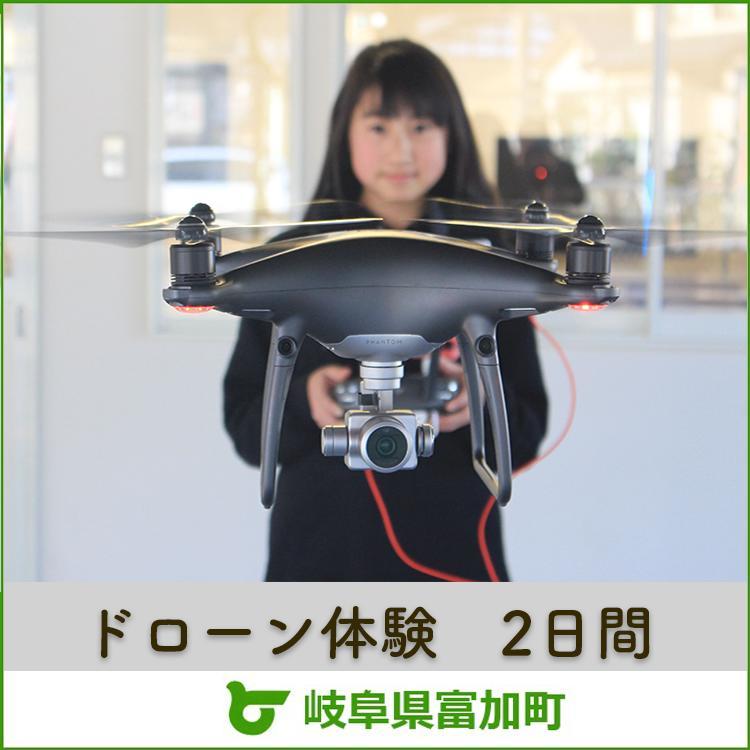 【ふるさと納税】ドローン体験フライトコース(2日間)