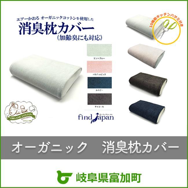 【ふるさと納税】枕カバー消臭加齢臭オーガニックコットン使用快適4枚セット
