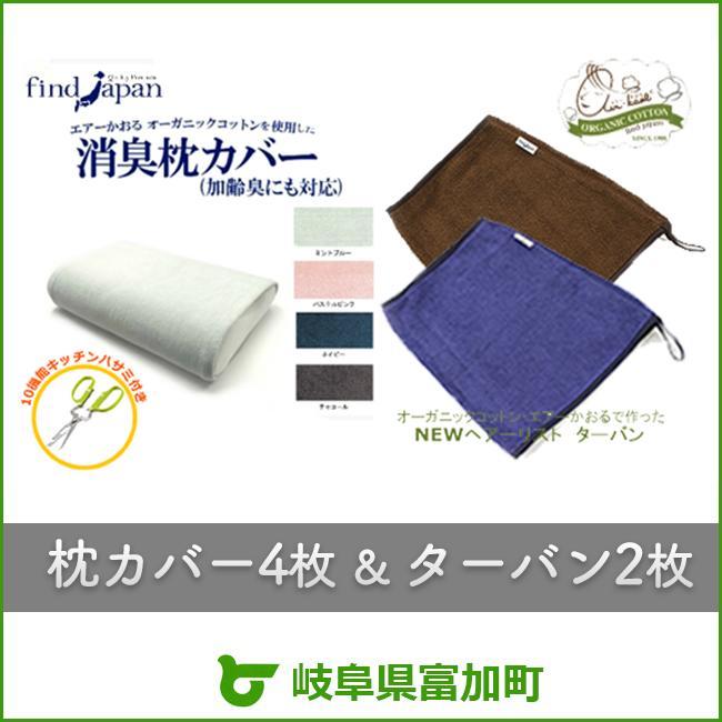 【ふるさと納税】枕カバーオーガニックコットン4枚&オーガニックターバン2枚