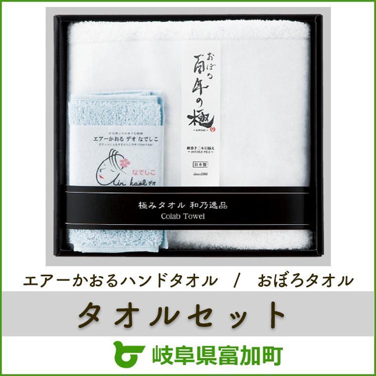 【ふるさと納税】エアーかおるタオル&おぼろタオルセット(A18-701)