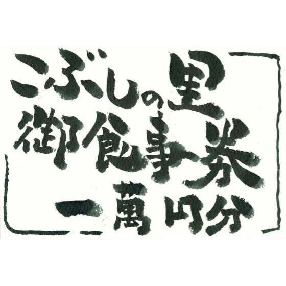 【ふるさと納税】こぶしの里お食事券10,000円分(1,000円×10枚+おまけ付)