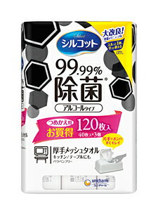 【ふるさと納税】シルコット99.9%除菌ウエットティッシュ詰替用40枚×3P(8パック入)