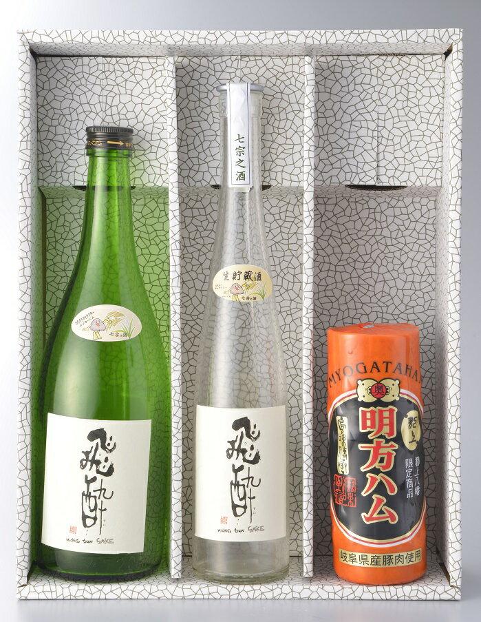【ふるさと納税】七宗町ふるさと特産品清酒、明方ハムセット(B)