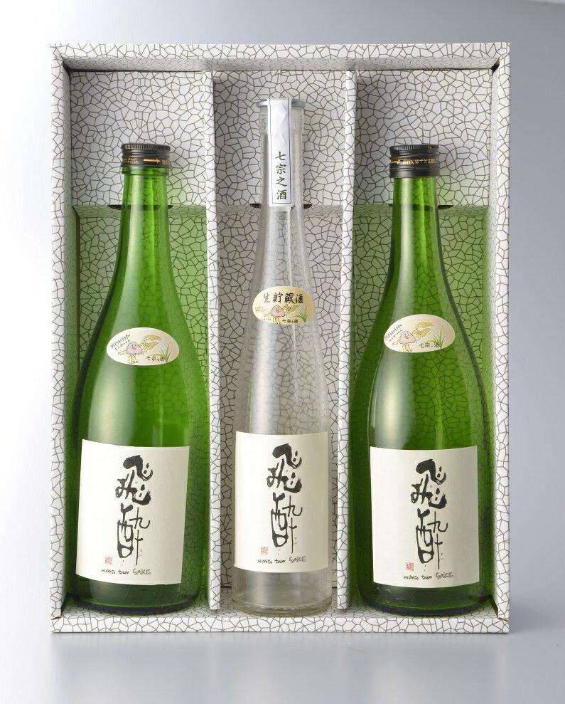 【ふるさと納税】七宗町の酒「飛酔」(生貯蔵酒、清酒3本セット)