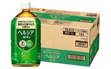【ふるさと納税】ヘルシア緑茶1ℓ×12本トクホで健康投資!