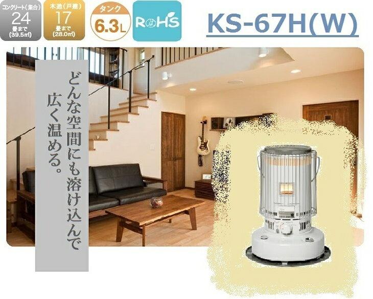 【ふるさと納税】TOYOTOMI石油ストーブ/KS−67H(17〜24畳用)